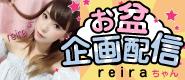 reira*ちゃん企画配信!