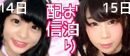 猫乃れいな&鈴蘭ちゃん企画!