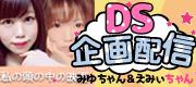 〜えみぃ〜×みゆちゃん♪DS企画配信!