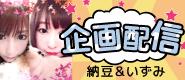 納豆×いずみちゃんDS企画配信!
