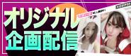 3月のオリジナル企画配信まとめ★