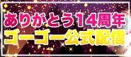 14周年記念☆公式配信!