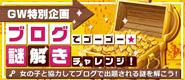 ブログでゴーゴー★キーワードチャレンジ!