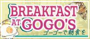 ゴーゴーで朝食を