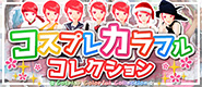 コスプレ・カラフル・コレクション