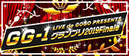 GG-1 グランプリ2019Finale