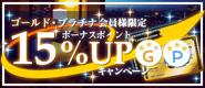 ゴールド・プラチナ会員様限定 ボーナスポイント15%UP