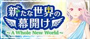 新たな世界の幕開け