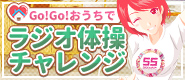Go!Go!おうちでラジオ体操チャレンジ!