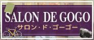 サロン・ド・ゴーゴー