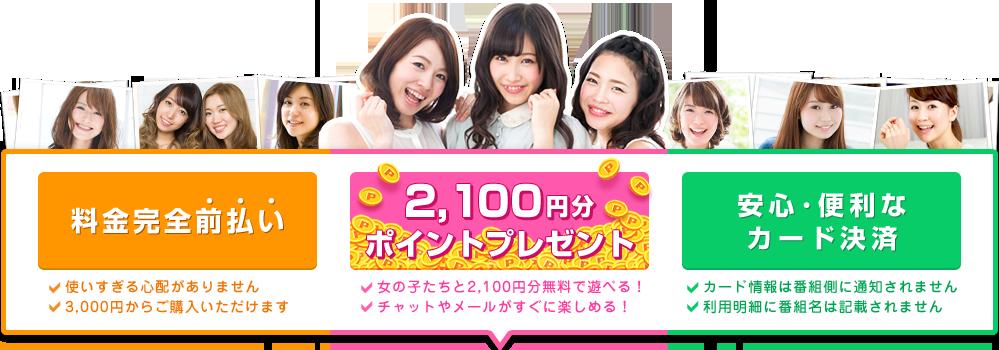 料金完全前払い、今なら2100円分のポイントプレゼント
