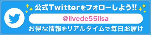 公式ツイッターをフォローしよう!!